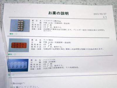 20150301_kusuri2