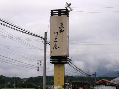 20150829_kawakamiya1